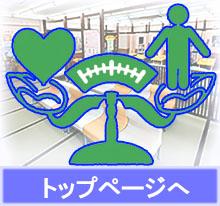 TOP PAGE/整骨院 鹿児島市 骨格矯正