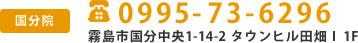 国分院TEL.099-573-6296