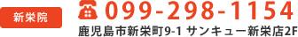 新栄院TEL.099-298-1154
