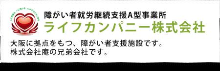ライフカンパニー株式会社