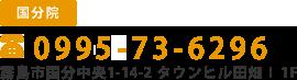 国分院TEL:099-573-6296