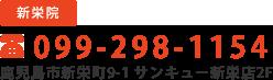 新栄院TEL:099-298-1154