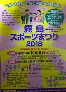 霧島スポーツ祭り